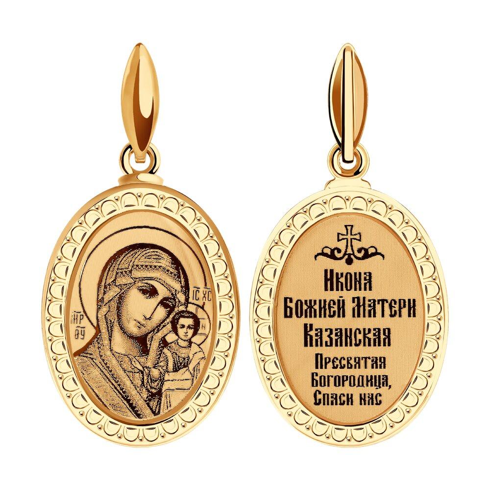 Иконка «Икона Божьей Матери, Казанская» SOKOLOV тарелка декоративная lefard икона казанской божьей матери