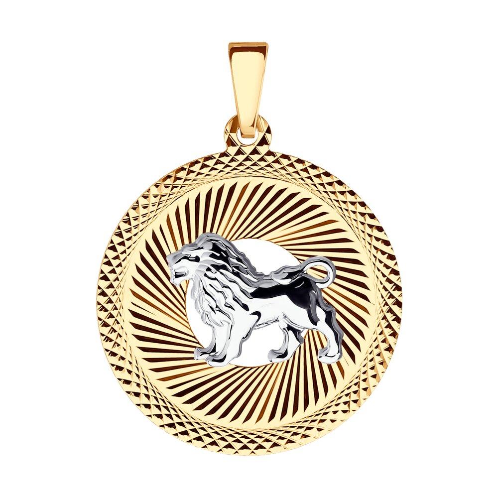 Подвеска «Знак зодиака Лев» с алмазной гранью SOKOLOV