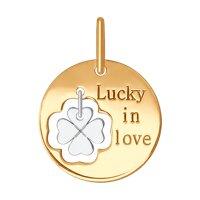 Подвеска «Lucky in love» из золота