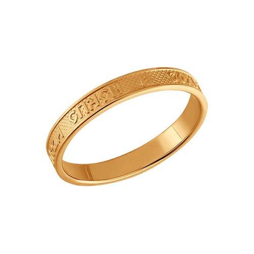 Обручальное кольцо «Спаси и сохрани»