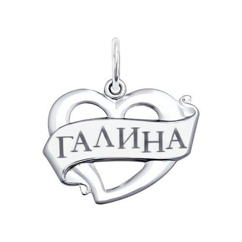 Подвеска «Галина» SOKOLOV из серебра с лазерной обработкой галина нигматулина проклятый род