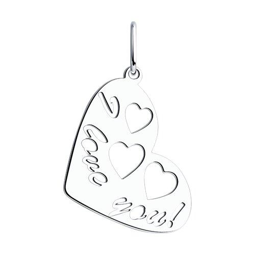 Подвеска «I love you» SOKOLOV из серебра