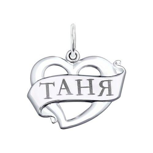 Подвеска «Татьяна» из серебра с лазерной обработкой (94100053) - фото