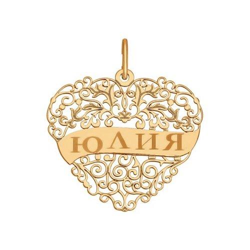 Подвеска «Юлия» SOKOLOV из золота с лазерной обработкой