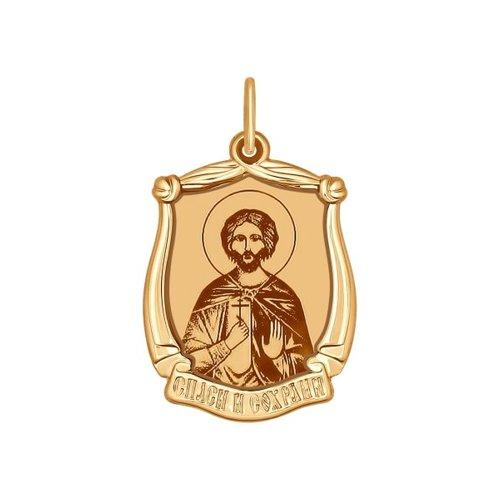 Золотая нательная иконка «Святой великомученик Артемий»