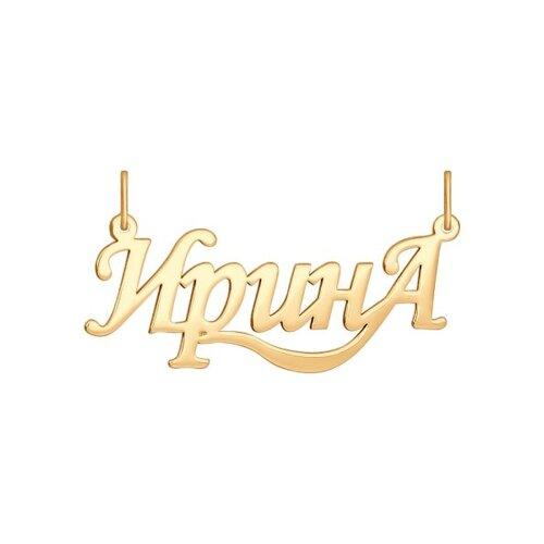 Подвеска «Ирина» SOKOLOV из золота ирина пустынникова черновцы