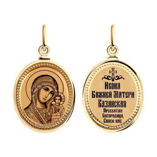 Иконка из золота с ликом Казанской Божией матери (100139) - фото