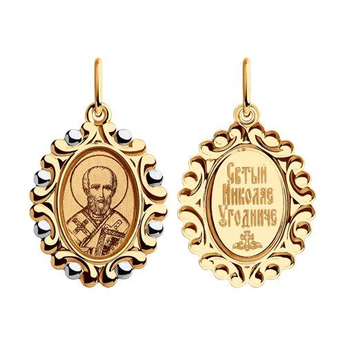 Подвеска из золота Святитель архиепископ Николай Чудотворец с эмалью и лазерной обработкой