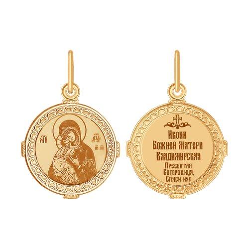Иконка из золота с ликом «Божьей Матери Владимирской» (101046) - фото