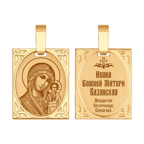 Нательная иконка SOKOLOV из золота «Икона Божьей Матери Казанская» яйцо декоративное sima land казанская икона божьей матери на подставке высота 11 см