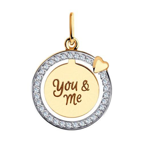 """Подвеска """"You & me"""" из золота с гравировкой с фианитами"""