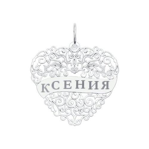 Серебряная подвеска с именем Ксения (94100193) - фото