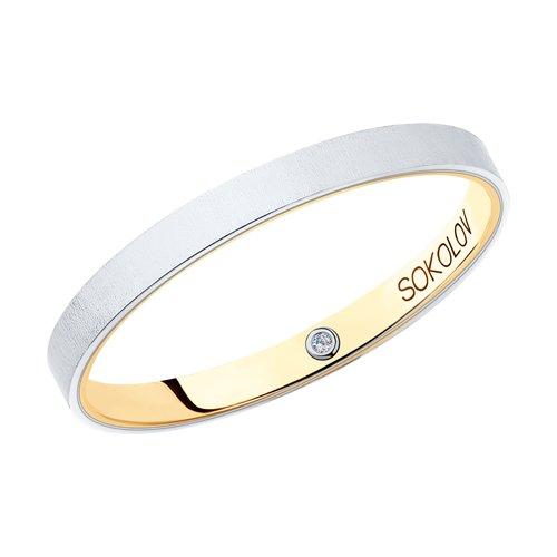 Обручальное кольцо из комбинированного золота с бриллиантом (1114046-04) - фото