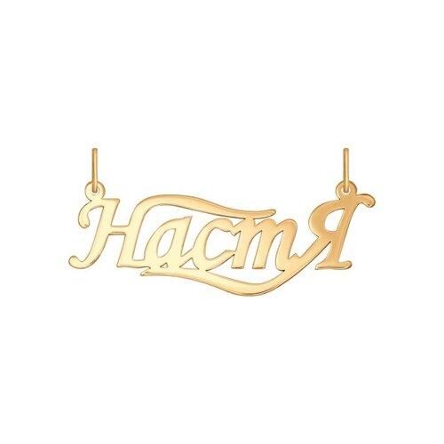 Подвеска «Настя» SOKOLOV из золота