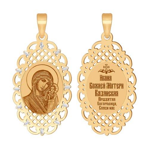 Нательная икона с Казанской Божьей Матерью