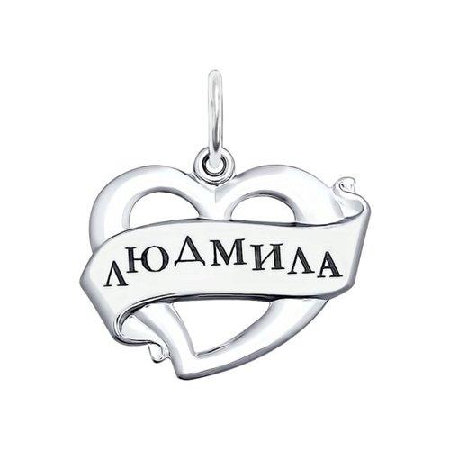 Подвеска с именем «Людмила» из серебра с лазерной обработкой (94100026) - фото