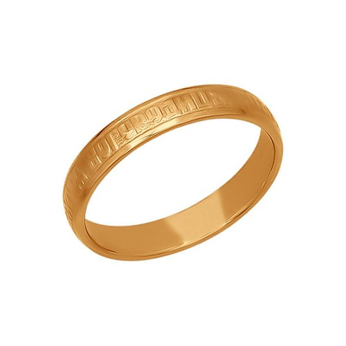 Православное золотое обручальное кольцо SOKOLOV золотое православное кольцо sokolov