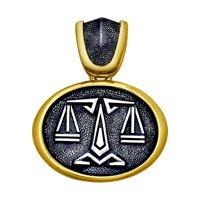 Подвеска «Знак зодиака Весы» из золочёного серебра
