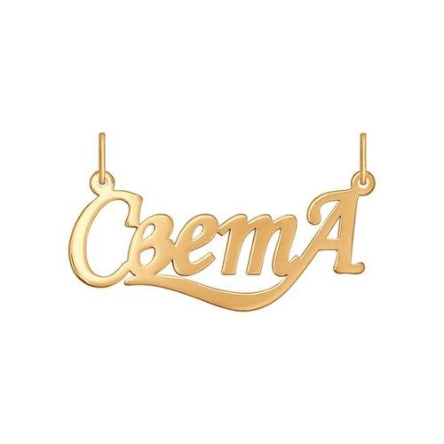 Подвеска «Светлана» из золота