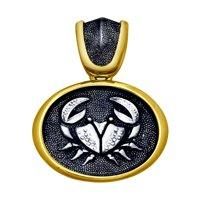Подвеска «Знак зодиака Рак» из золочёного серебра