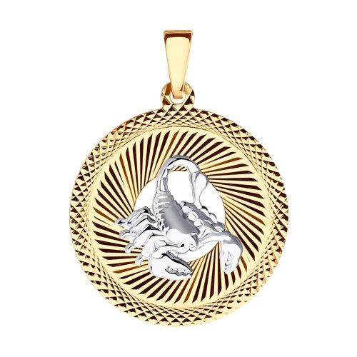 """Подвеска """"Скорпион"""" из комбинированного золота с алмазной гранью 032332 SOKOLOV фото"""