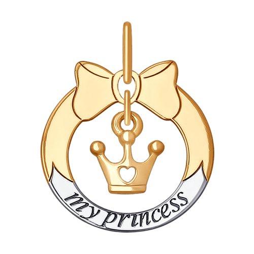 Подвеска «My princess» из золота
