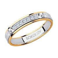 Обручальное кольцо из комбинированного золота с фианитами