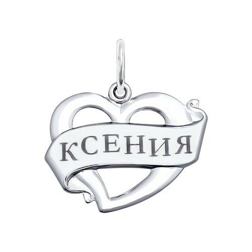Подвеска «Ксения» из серебра с лазерной обработкой  (94100043) - фото