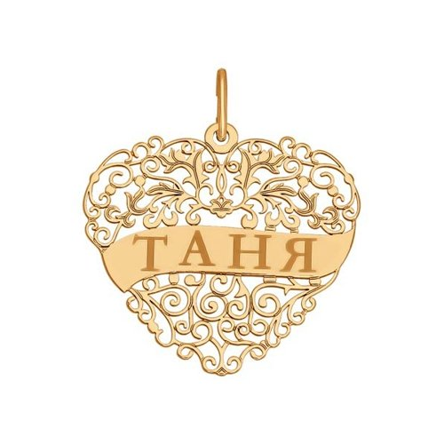 Подвеска «Таня» из золота с лазерной обработкой
