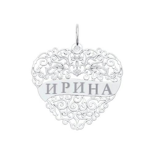 Серебряная подвеска с именем Ирина (94100191) - фото