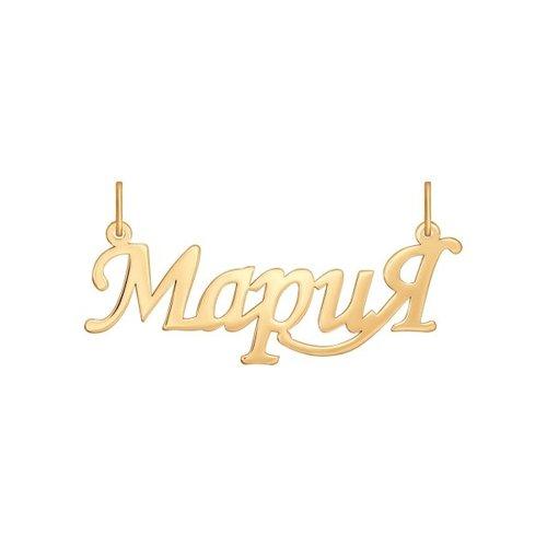 Подвеска «Мария» из золота