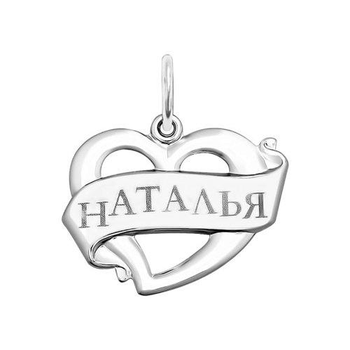 Фото - Подвеска «Наталья» SOKOLOV из серебра с лазерной обработкой подвеска лариса sokolov из серебра с лазерной обработкой