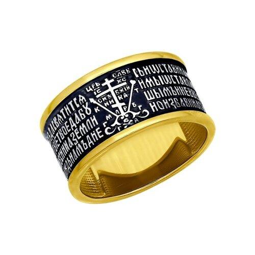 Кольцо из золочёного серебра (95010084) - фото