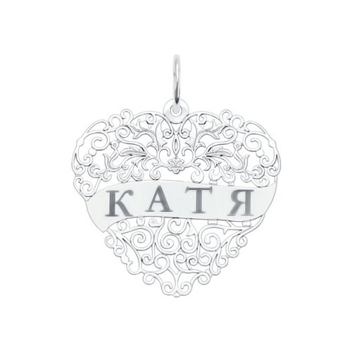 Серебряная подвеска с именем Катя SOKOLOV