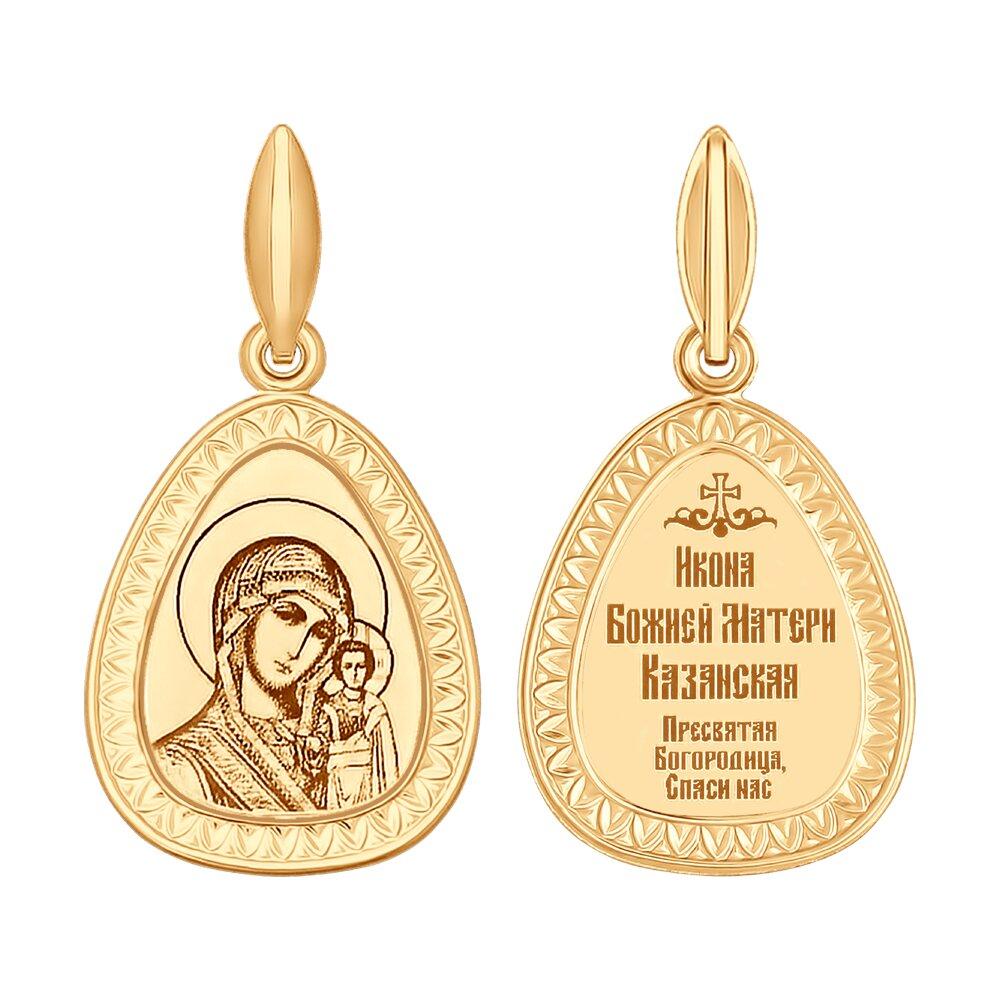 Фото - Иконка «Икона Божьей Матери Казанская» SOKOLOV икона