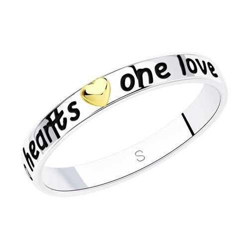 Серебряное кольцо «One Love» 94012617