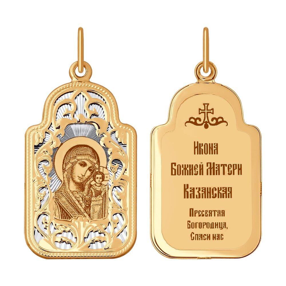Фото - Иконка «Икона Божьей Матери, Казанская» SOKOLOV икона