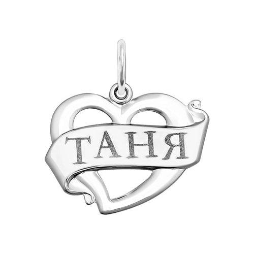 Подвеска «Таня» SOKOLOV из серебра с лазерной обработкой родина таня алфавит