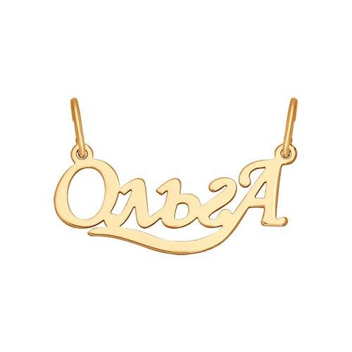 Подвеска «Ольга» из золота