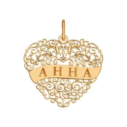 Подвеска имя SOKOLOV из золота с лазерной обработкой подвеска лариса sokolov из золота с лазерной обработкой
