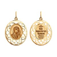 Золотая иконка с ликом Божьей Матери Казанской