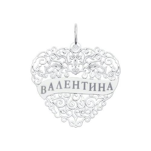Серебряная подвеска с именем Валентина (94100183) - фото